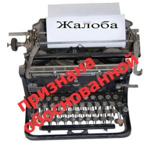 """""""Подготовка жалобы в ФАС"""""""